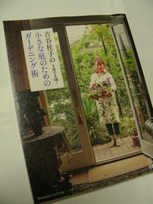 吉谷桂子「小さな庭のためのガーデニング術」